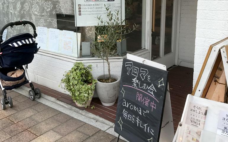 アロマヨガ広島駅新幹線口(エキキタ)美容と健康ヨガ教室スタジオ広島