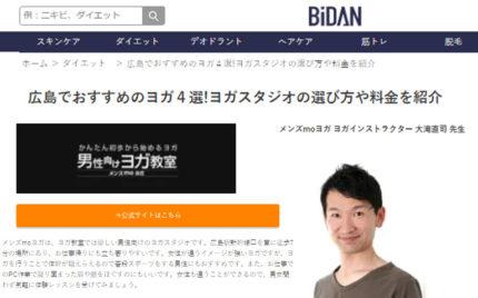 男性向けヨガ教室【メンズmoヨガ】スタジオ広島