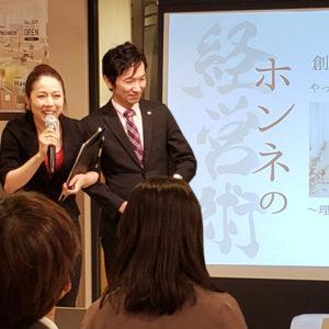 美容と健康ヨガ教室スタジオ広島:夫婦講演