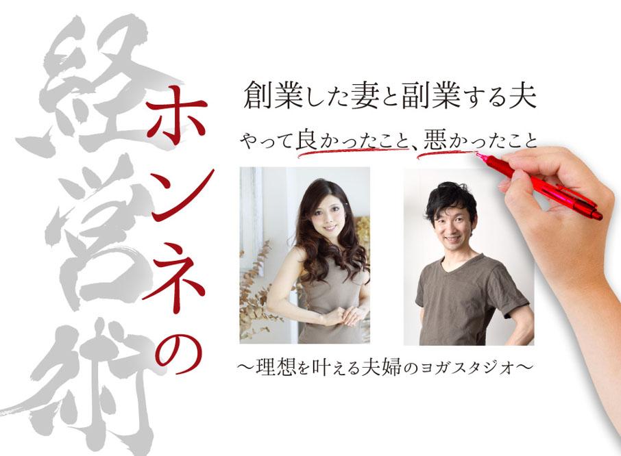 夫婦講演=メンズヨガ大滝直司+美容と健康代表・美容と健康ヨガ教室スタジオ広島:大滝さやか