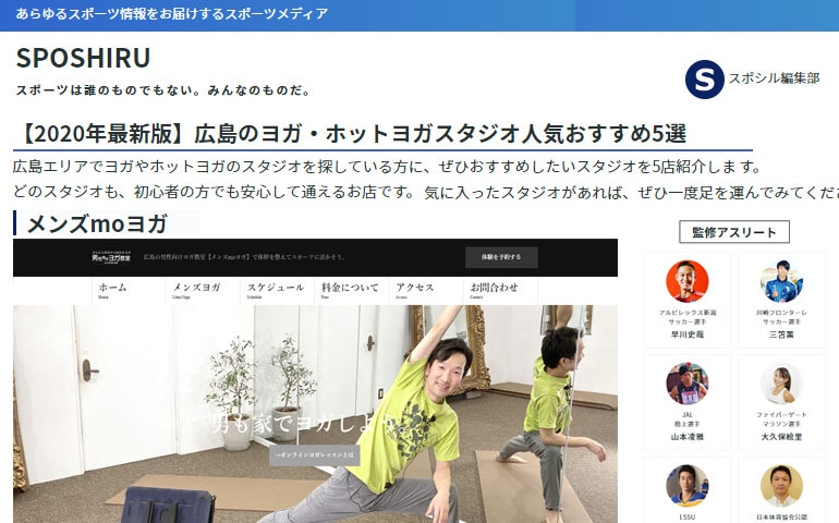 メンズヨガ大滝直司美容と健康ヨガ教室スタジオ広島